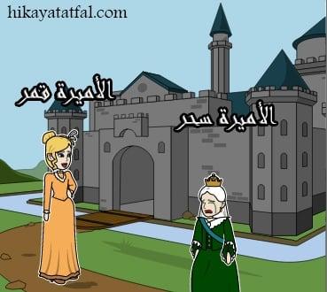 قصة الأميرة المحبوبة وأختها الأميرة المغرورة