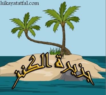 قصة أسطورة جزيرة الكنز