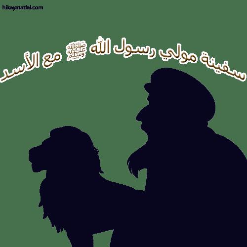 قصة الصحابي الجليل سفينة مولي رسول الله (ﷺ) مع الأسد