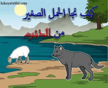 قصة الحمل الصغير والذئب