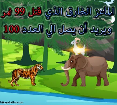 قصة الماعز السحري قاهرالنمور قصة قصيرة للاطفال